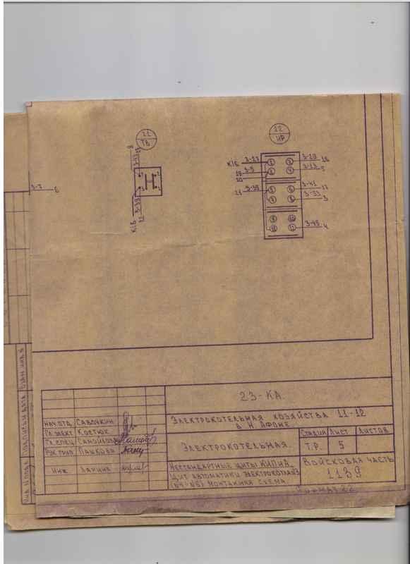 в начале декабря 1946 года